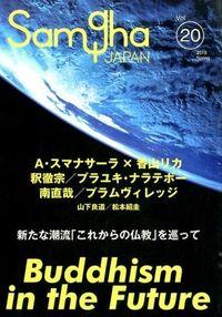 サンガジャパン vol.20