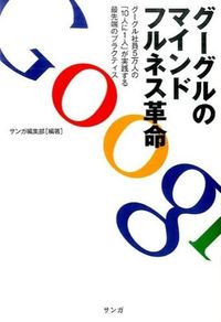 グーグルのマインドフルネス革命 / グーグル社員5万人の「10人に1人」が実践する最先端のプラクティス