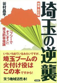 埼玉の逆襲 増補・改訂版 / 「フツーでそこそこ」埼玉的幸福論