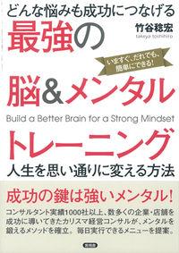 最強の脳&メンタルトレーニング