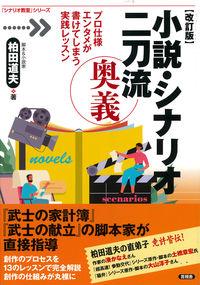 改訂版 小説・シナリオ二刀流奥義