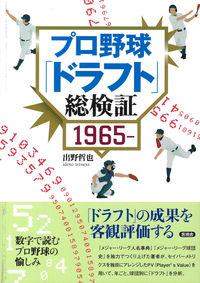 プロ野球「ドラフト」総検証 1965~