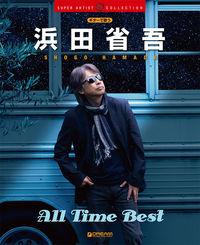 ギターで歌う 浜田省吾/オール・タイム・ベスト