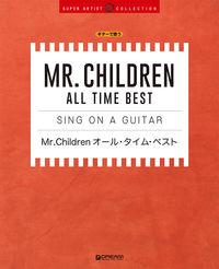 ギターで歌う Mr.Children/オール・タイム・ベスト