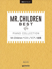 初級ソロ・アレンジ Mr.Childrenベスト ピアノ曲集