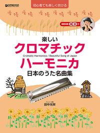 楽しいクロマチック・ハーモニカ 日本のうた名曲集[模範演奏CD付]