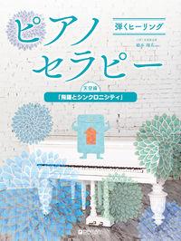 弾くヒーリング ピアノセラピー 天空編「飛躍とシンクロニシティ」