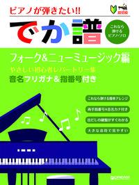超初級 ピアノが弾きたい!! [でか譜]《フォーク&ニューミュージック編》音名フリガナ&指番号付き