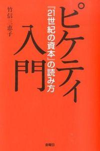 ピケティ入門 / 『21世紀の資本』の読み方
