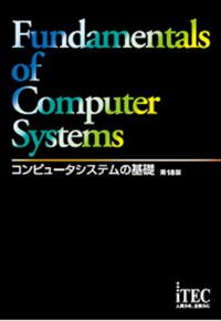 コンピュータシステムの基礎 第18版