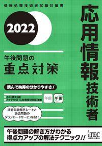 2022 応用情報技術者 午後問題の重点対策