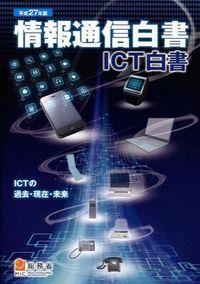 情報通信白書 平成27年版