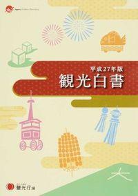 観光白書 平成27年版