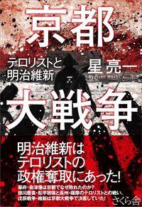 京都大戦争 / テロリストと明治維新