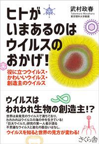 ヒトがいまあるのはウイルスのおかげ! 役に立つウイルス・かわいいウイルス・創造主のウイルス
