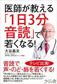 医師が教える「1日3分音読」で若くなる!