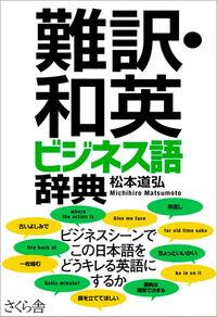 難訳・和英ビジネス語辞典