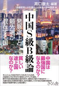 中国S級B級論