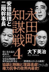 永田町知謀戦4 安倍総理と二階幹事長