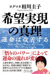 希望実現の真理 / 運命は改善する