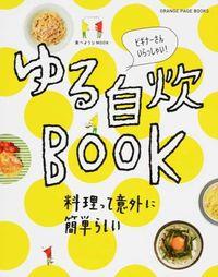 ゆる自炊BOOK 料理って意外に簡単らしい  ビギナーさんいらっしゃい! Orange page books