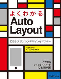 よくわかるAuto Layout / iOSレスポンシブデザインをマスター