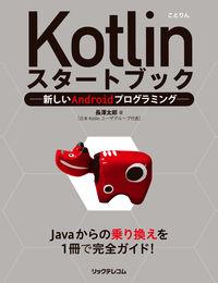 Kotlinスタートブック / 新しいAndroidプログラミング