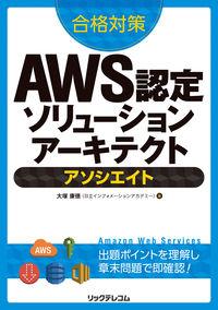 合格対策AWS認定ソリューションアーキテクトアソシエイト