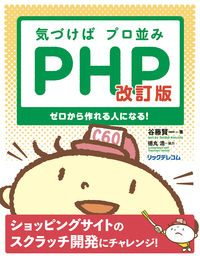気づけばプロ並みPHP 改訂版