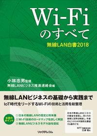 WiーFiのすべて / 無線LAN白書2018