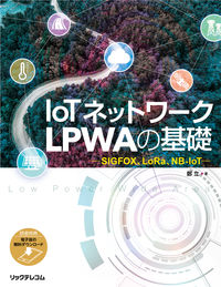 IoTネットワーク LPWAの基礎 / SIGFOX、LoRa、NBーIoT