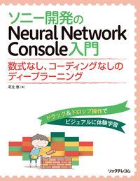 ソニー開発のNeural Network Console入門 数式なし、コーディングなしのディープラーニング