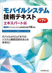 モバイルシステム技術テキストエキスパート編 第7版 / MCPCモバイルシステム技術検定試験1級対応