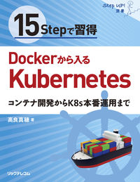 15Stepで習得 Dockerから入るKubernetes / コンテナ開発からK8s本番運用まで