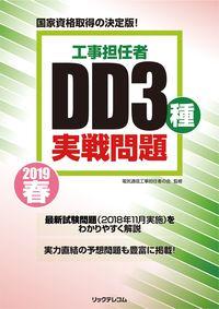 工事担任者2019春DD3種実戦問題