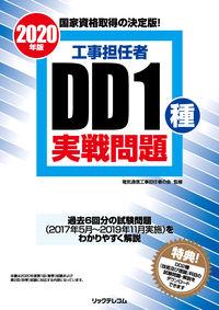 工事担任者2020年版DD1種実戦問題