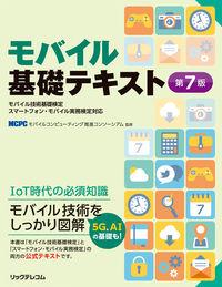 モバイル基礎テキスト 第7版 / モバイル技術基礎検定スマートフォン・モバイル実務検定対応