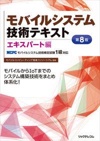 モバイルシステム技術テキスト エキスパート編-MCPCモバイルシステム技術検定試験1級対応-第8版