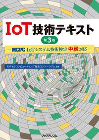 IoT技術テキスト 第3版 / MCPC IoTシステム技術検定中級対応