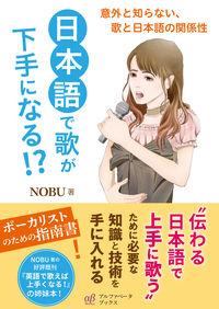 日本語で歌が下手になる!?