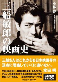 三船敏郎の映画史