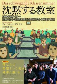 沈黙する教室