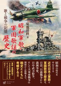 昭和軍歌・軍国歌謡の歴史