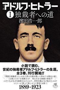 小説 アドルフ・ヒトラー