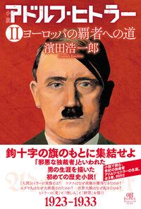 小説 アドルフ・ヒトラー Ⅱ ヨーロッパの覇者への道