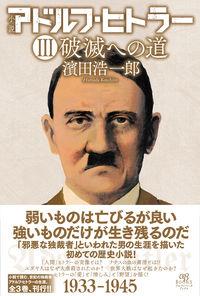 小説 アドルフ・ヒトラー Ⅲ 破滅への道