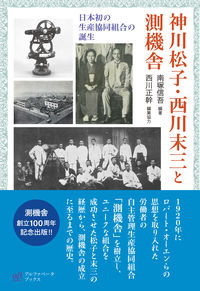 神川松子・西川末三と測機舎
