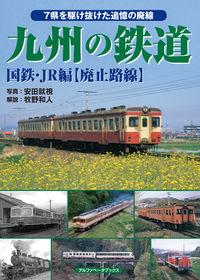 九州の鉄道 国鉄・JR編【廃止路線】