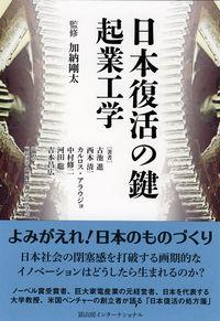 日本復活の鍵起業工学