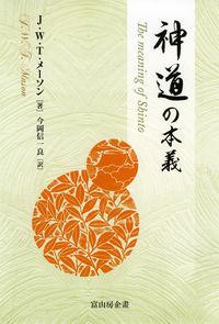 神道の本義